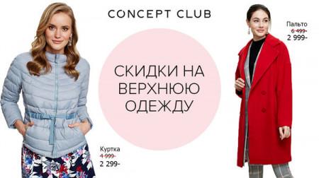 Скидки на верхнюю одежду в Concept Club