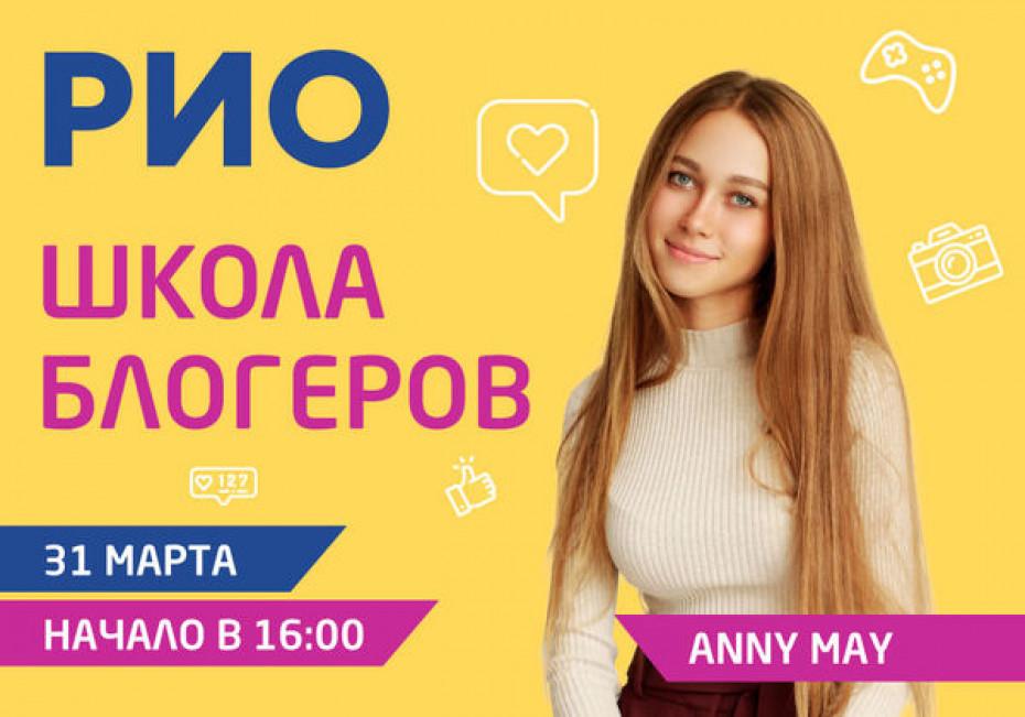 31 марта встречаемся с Anny May!