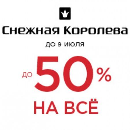 Скидки до 50% НА ВСЕ