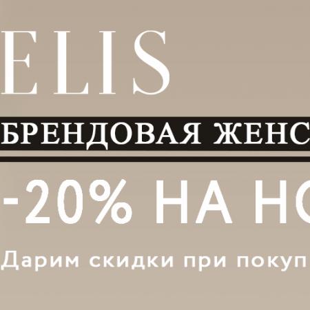Распродажа в ELIS