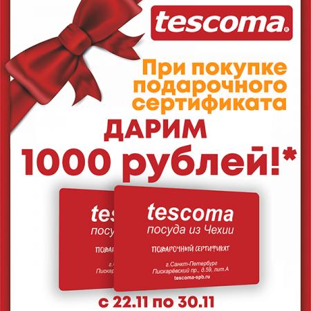 Дарим 1000 рублей!