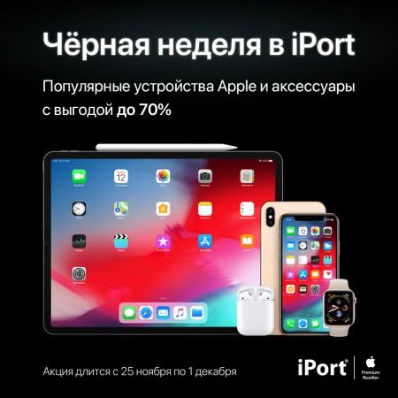 Чёрная неделя в iPort