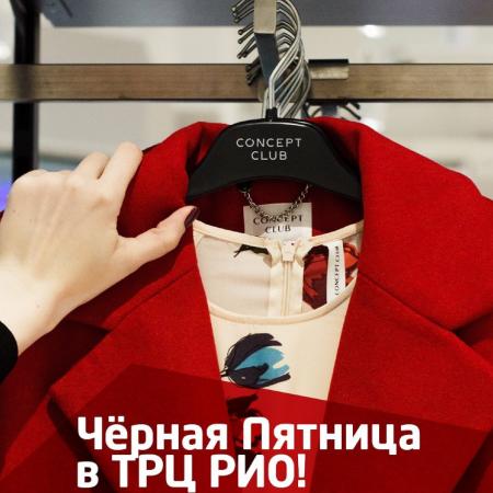 Чёрная Пятница в ТРЦ РИО!