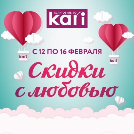 kari: скидки с любовью
