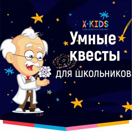 Умные приключения в X-Kids на 23 февраля и 8 марта