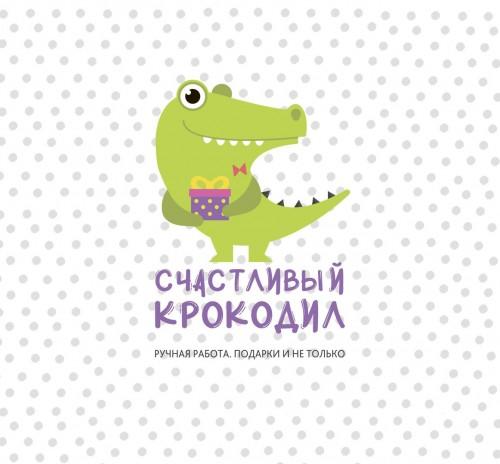 Счастливый Крокодил