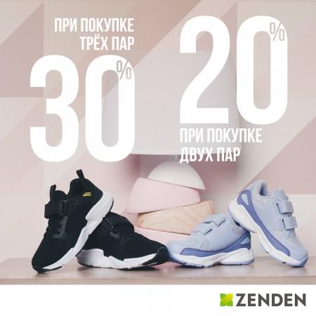 Акция на детскую обувь в ZENDEN!
