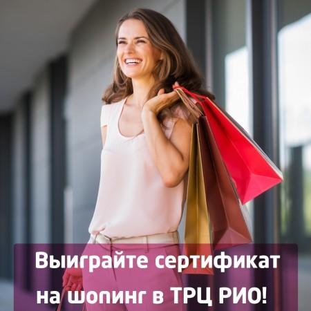 Выиграйте сертификат на шоппинг в РИО 19 октября!