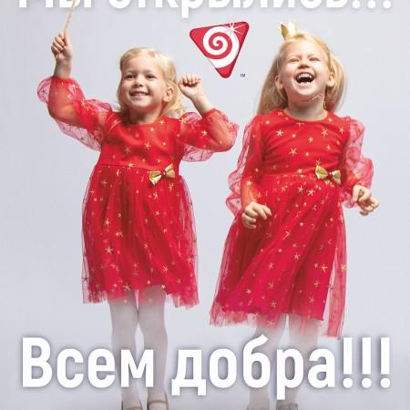Candy's. Фабрика детской одежды в Санкт-Петербурге