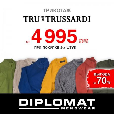 Акция на трикотаж TRU TRUSSARDI!