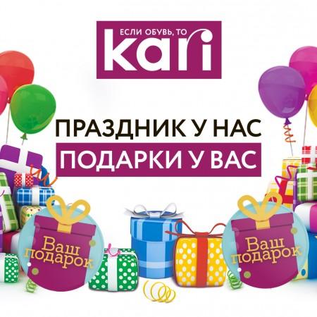 Праздник у нас – подарки у вас!