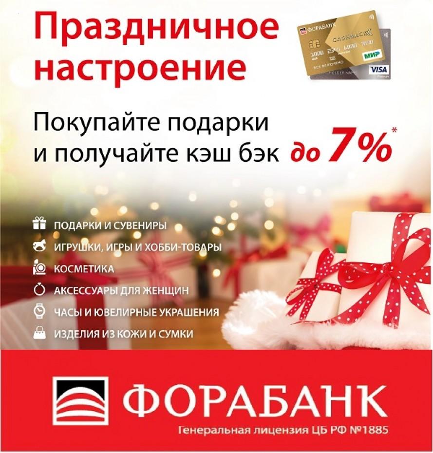 Покупайте подарки и получайте кэш бэк по карте ФОРА-БАНКА до 7%