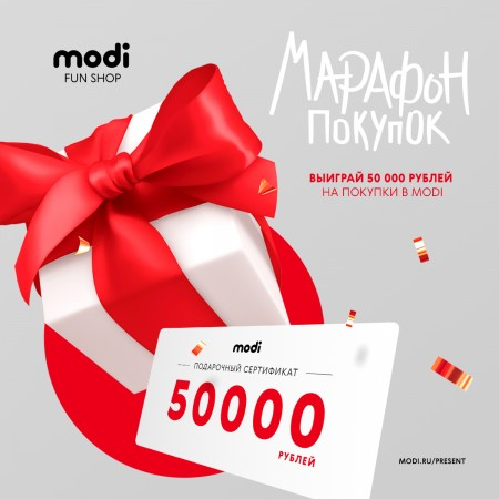 Выиграй 50 000 рублей на покупки в MODI!