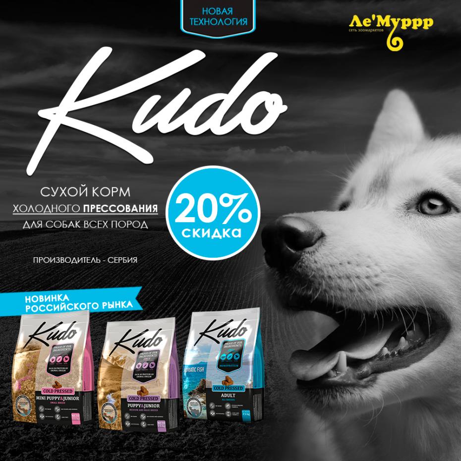Скидка 20% на корма для собак Кудо
