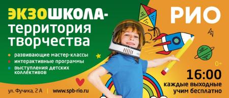 Бесплатные развлечения для детей в ТРЦ РИО