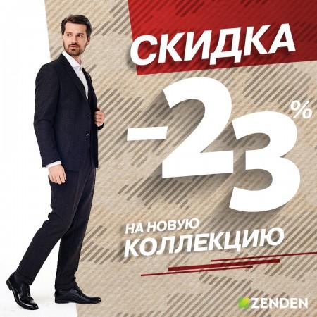 Скидка 23% на новую коллекцию в ZENDEN!