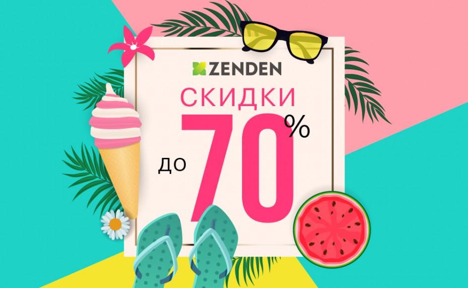 Жаркая распродажа в ZENDEN! Скидки до -70%!