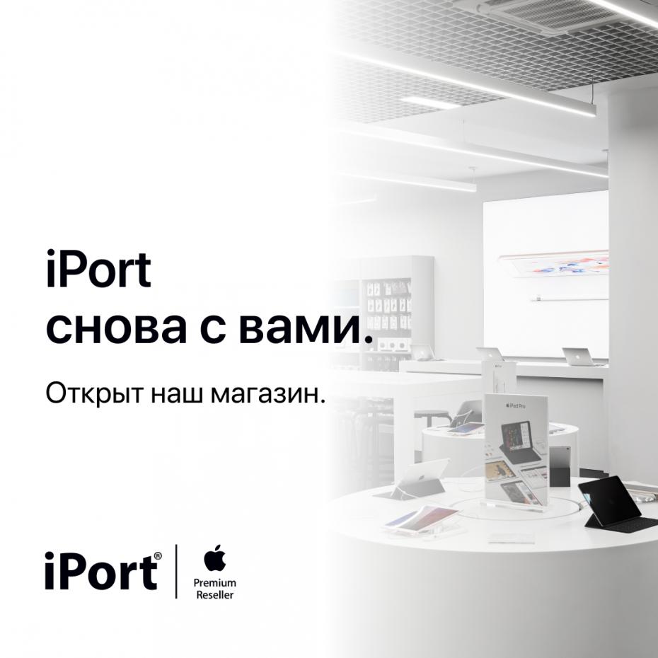 Магазин iPort возобновил свою работу.