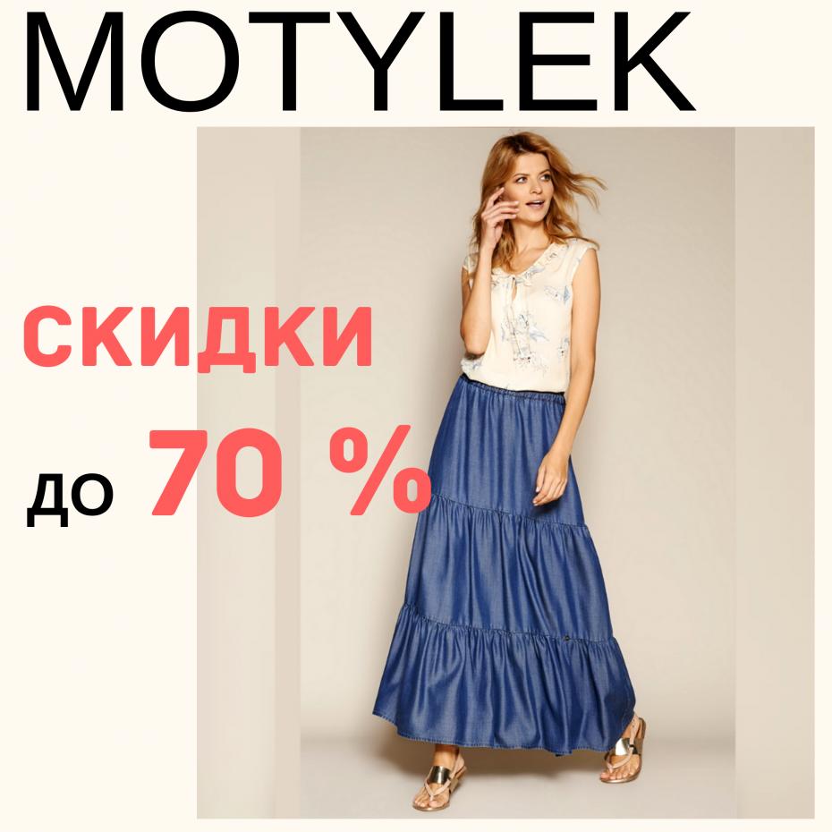 MOTYLEK - СКИДКИ ДО 70%