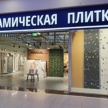 Открылся магазин керамической плитки Remonza.ru