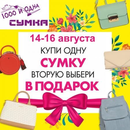 Вторая сумка в подарок!