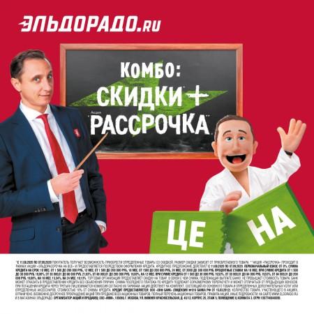 Суперкомбо: скидки + рассрочка!