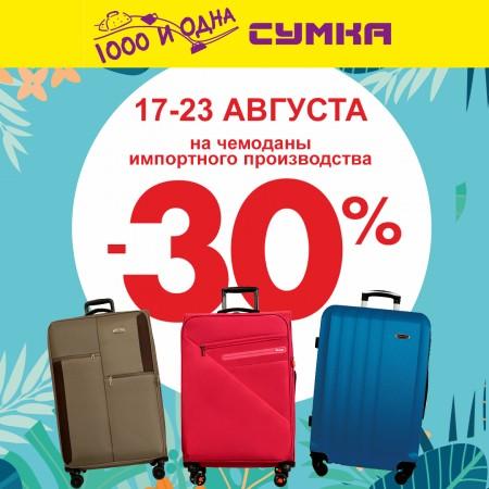 - 30% на чемоданы импортного производства