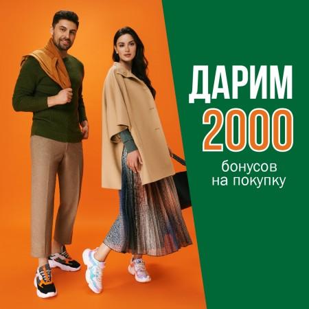 ZENDEN дарит 2000 бонусов!