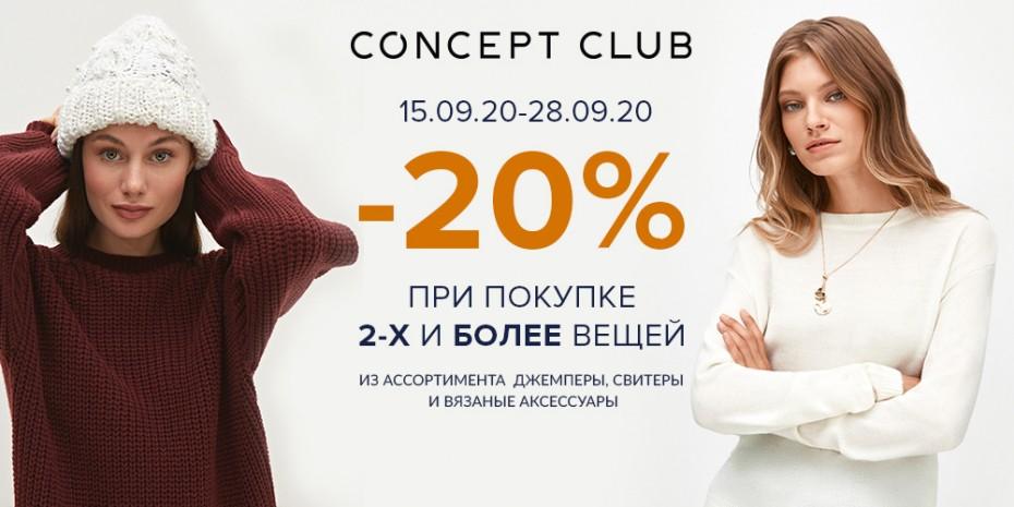 -20% ПРИ ПОКУПКЕ 2-Х И БОЛЕЕ ВЕЩЕЙ