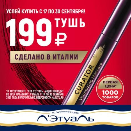 Тушь за 199 рублей в Л'Этуаль!