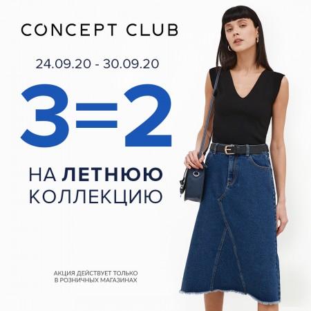 3=2 НА АССОРТИМЕНТ ЛЕТНЕЙ КОЛЛЕКЦИИ