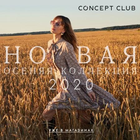 СТАРТ НОВОЙ КОЛЛЕКЦИИ ОСЕНЬ 2020