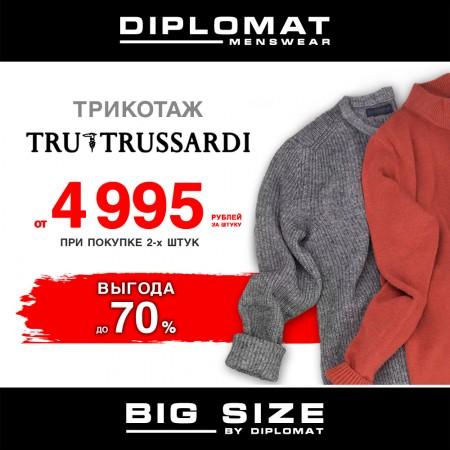 СПЕЦИАЛЬНОЕ  ПРЕДЛОЖЕНИЕ  от бренда TRU TRUSSARDI!