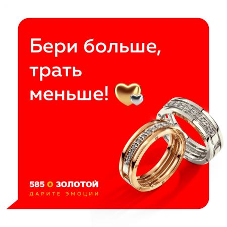 Акция от 585*ЗОЛОТОЙ