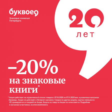 Скидка 20% на Знаковые книги в книжных магазинах «Буквоед»