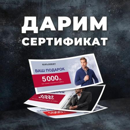 ДАРИМ СЕРТИФИКАТ на скидки!