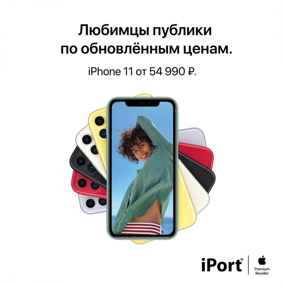 iPhone 11 от 54 990 ₽ в iPort