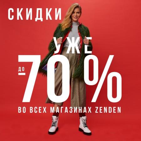 Акция от ZENDEN! Скидки до 70%!