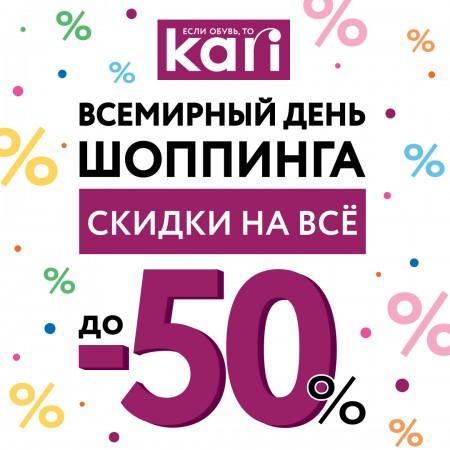 День шопинга в kari