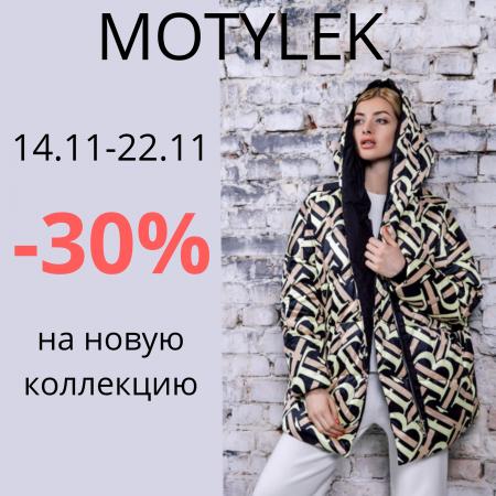 Акция от MOTYLEK