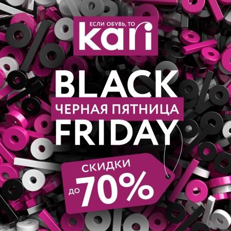 Черная пятница в kari