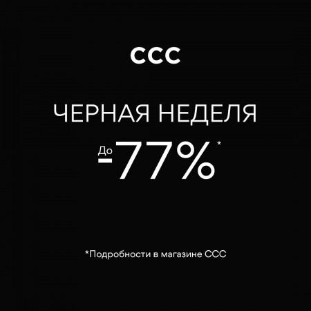 Черная неделя в CCC