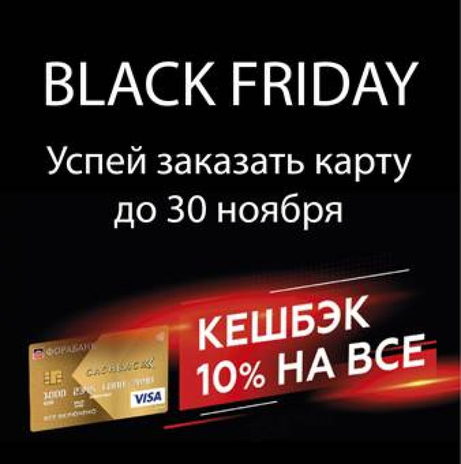 BLACK FRIDAY «10% НА ВСЁ» в Фора-Банк