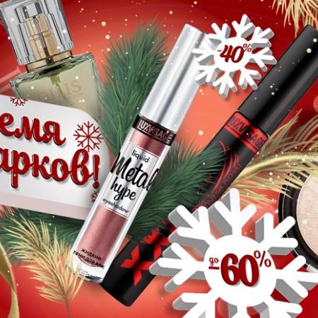 Новогодние скидки в Белорусской косметике