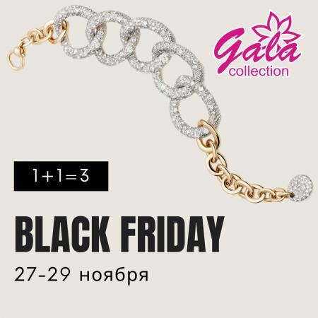 ЧЕРНАЯ ПЯТНИЦА в Gala collection
