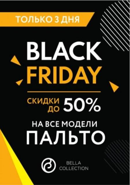 """В магазине """"Bella Collection"""" черная пятница"""