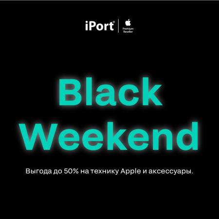 В iPort проходит Black Weekend