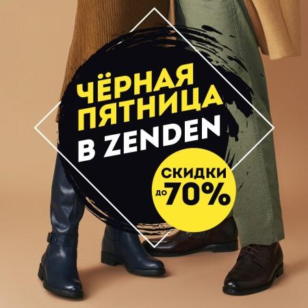 Чёрная пятница в ZENDEN! Скидки до 70%!