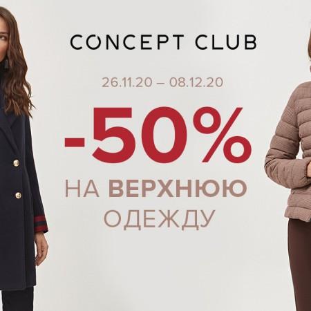 -50% НА ВЕРХНЮЮ ОДЕЖДУ