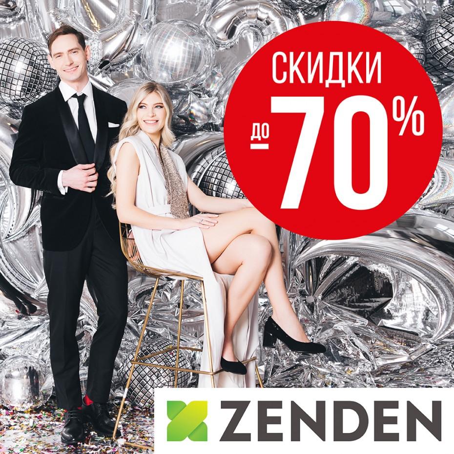 Скидки до 70% в ZENDEN!
